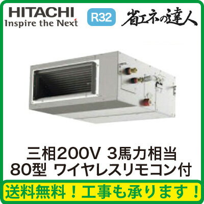 RPI-GP80RSH2-wl