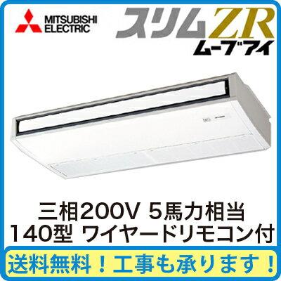 PCZ-ZRMP140KM