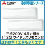 三菱電機 業務用エアコン 壁掛形冷房専用 同時ツイン112形PKX-CRMP112KLM(4馬力 三相200V ワイヤレス)