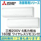 三菱電機 業務用エアコン 壁掛形冷房専用 同時ツイン160形PKX-CRMP160KLM(6馬力 三相200V ワイヤレス)
