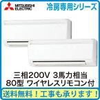 三菱電機 業務用エアコン 壁掛形冷房専用 同時ツイン80形PKX-CRMP80KLM(3馬力 三相200V ワイヤレス)