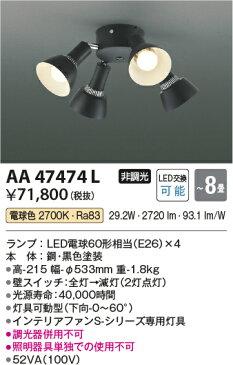 コイズミ照明 照明器具インテリアファン S-シリーズ ビンテージタイプ用 灯具電球色 非調光 LED28.0WAA47474L