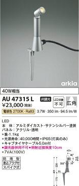 コイズミ照明 照明器具arkia エクステリア アウトドアスパイクスポットライト プラグ付電球色 非調光 白熱球40W相当 広角AU47315L