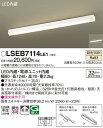 【当店おすすめ品】パナソニック Panasonic 照明器具LEDキッチンベースライト 直付タイプ 温白色拡散タイプ 32形Hf蛍光灯相当LSEB7114LE1