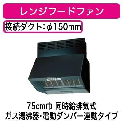 東芝 レンジフードファン 深形三分割構造 シロッコファンタイプ75cm巾 同時給排気式(強制排気・自然給気)ガス湯沸器・電動ダンパー連動タイプVFR-74LJPA(K):タカラShop