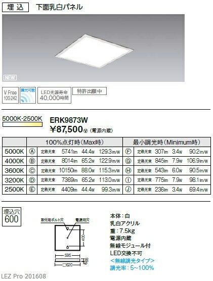 遠藤照明 施設照明LEDスクエアベースライト 調光調色タイプ埋込 下面乳白パネル 600シリーズFHP45W×4器具相当 14000lmタイプERK9873W:タカラShop