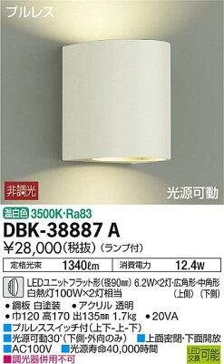 DBK-38887A