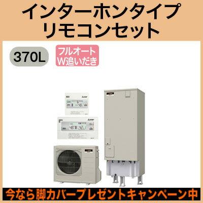 □【別売の脚部カバープレゼント!】【インターホンリモコン付】三菱電機 エコキュート 一般地向け 370LAシリーズ 角型 フルオートSRT-W373 + RMCB-D3SE