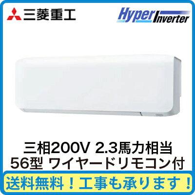 三菱重工 業務用エアコン ハイパーインバーター壁掛形 シングル56形FDKV565H5S(2.3馬力 三相200V ワイヤード):タカラShop