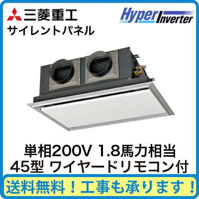 三菱重工 業務用エアコン ハイパーインバーター天埋カセテリア シングル45形FDRV455HK4B(1.8馬力 単相200V ワイヤード サイレントパネル仕様):タカラShop