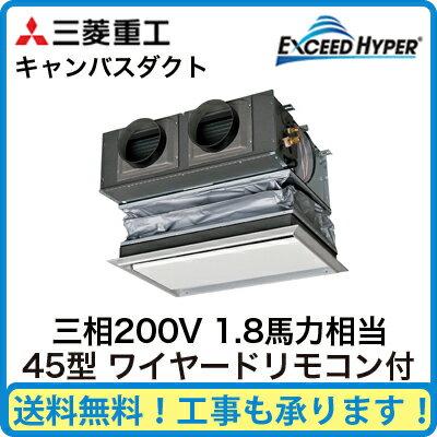 三菱重工 業務用エアコン エクシードハイパー天埋カセテリア シングル45形FDRZ455H4B(1.8馬力 三相200V ワイヤード キャンバスダクトパネル仕様):タカラShop