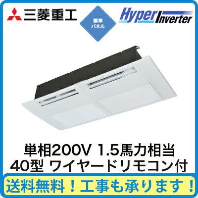 三菱重工 業務用エアコン ハイパーインバーター天井埋込形1方向吹出し シングル40形FDTSV405HK4B(1.5馬力 単相200V ワイヤード):タカラShop