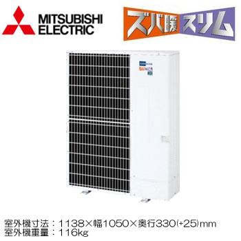 三菱電機業務用エアコン天井ビルトイン形ズバ暖スリムシングル80形PDZ-HRMP80GM(3馬力三相200Vワイヤード)