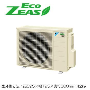 ダイキン業務用エアコンEcoZEAS天井埋込ダクト形<標準>シングル63形SZRMM63BBT(2.5馬力三相200Vワイヤード)