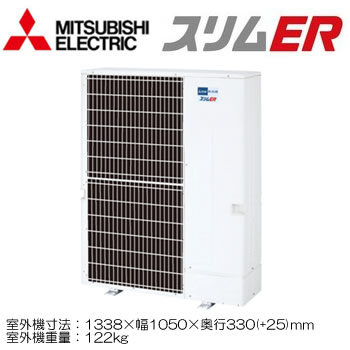【期間限定ポイント3倍!】三菱電機業務用エアコン壁掛形スリムER同時ツイン224形PKZX-ERP224KM(8馬力三相200Vワイヤード)