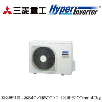 三菱重工業務用エアコンハイパーインバーター天井埋込形4方向吹出しシングル56形FDTV565HK5S(2.3馬力単相200Vワイヤード標準パネル仕様)