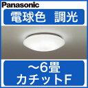 パナソニック Panasonic 照明器具LEDシーリングライト 電球...