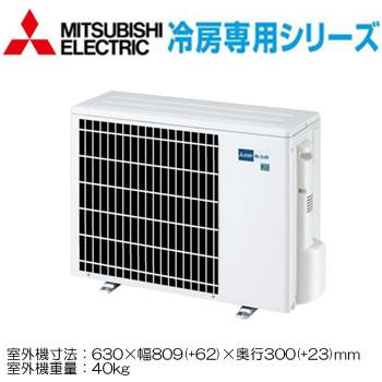三菱電機業務用エアコン壁掛形冷房専用シングル50形PK-CRMP50SKLM(2馬力単相200Vワイヤレス)