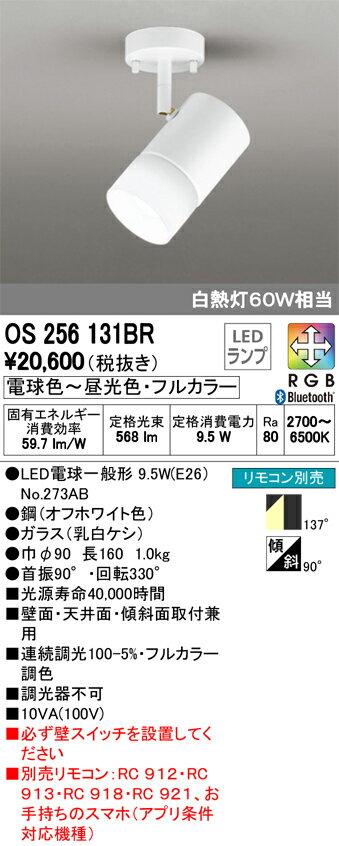 天井照明, スポットライト・ライティングシステム  CONNECTED LIGHTING LEDLC-FREE RGB Bluetooth 60WOS256131BR