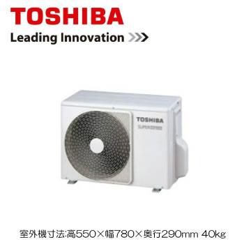 【東芝ならメーカー3年保証】東芝業務用エアコン床置形スタンドタイプスーパーパワーエコゴールドシングル50形AFSA05057B2(2馬力三相200V)