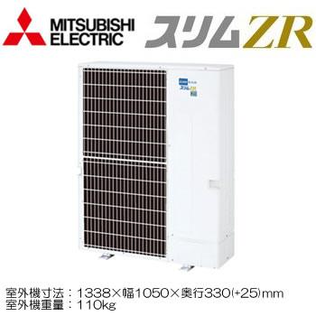 三菱電機業務用エアコン天井吊形スリムZRW(ムーブアイ搭載)シングル140形PCZ-ZRMP140KM(5馬力三相200Vワイヤード)