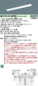 【当店おすすめ品】 パナソニック Panasonic 施設照明一体型LEDベースライト iDシリーズ 40形 直付型直管形蛍光灯FLR40形1灯器具相当Dスタイル 幅150 プルスイッチ付 2000lmタイプ 昼白色 非調光直付XLX410APNZ LE9