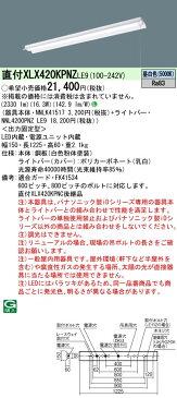 【当店おすすめ品】 パナソニック Panasonic 施設照明一体型LEDベースライト iDシリーズ 40形 直付型Hf蛍光灯32形定格出力型1灯器具相当反射笠付型 プルスイッチ付 2500lmタイプ 昼白色 非調光直付XLX420KPNZ LE9