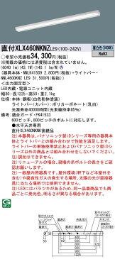 パナソニック Panasonic 施設照明一体型LEDベースライト iDシリーズ 40形 直付型Hf蛍光灯32形高出力型2灯器具相当マルチコンフォート グレアセーブiスタイル/笠なし型 6900lmタイプ 昼白色 非調光直付XLX460NKNZ LE9
