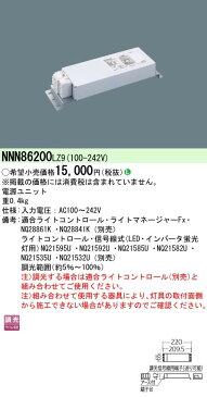 パナソニック Panasonic 施設照明部材別売LED電源ユニット 350形用 調光対応NNN86200 LZ9