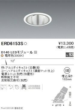 遠藤照明 施設照明LEDユニバーサルダウンライト 深型 DUAL-SシリーズD140 狭角配光12° セラメタプレミアS35W相当 電球色ERD6153S