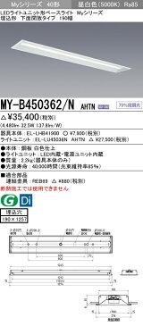 三菱電機 施設照明LEDライトユニット形ベースライト Myシリーズ40形 FHF32形×2灯定格出力相当 グレアカット(ABタイプ) 段調光埋込形 下面開放タイプ 190幅 昼白色MY-B450362/N AHTN