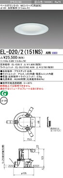 三菱電機 施設照明LEDベースダウンライト MCシリーズ クラス15077° φ125 反射板枠(トリムレス)昼白色 省電力タイプ 固定出力 FHT32形相当EL-D20/2(151NS) AHN