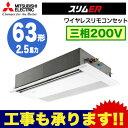 三菱電機 業務用エアコン 1方向天井カセット形スリムER(標準パネル)...
