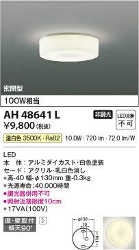 コイズミ照明 照明器具LED薄型ブラケットライト 直付・壁付取付白熱球100W相当 温白色 非調光AH48641L