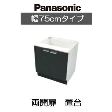 パナソニック Panasonic IHクッキングヒーター部材 置台 組み立て完成品両扉タイプ 幅75cm用 高さ80cm対応AD-KZ7D80Z1HW