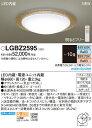 パナソニック Panasonic 照明器具LEDシーリングライト スタンダード調色調光タイプLGBZ2595【〜10畳】