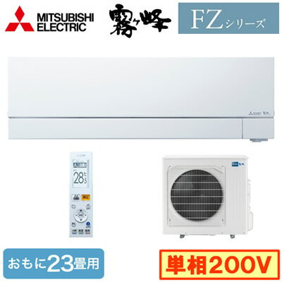 MSZ-FZV7119S (おもに23畳用)ルームエアコン 三菱電機 霧ヶ峰 FZシリーズ 2019年モデル 単相200V 室内電源 住宅設備用