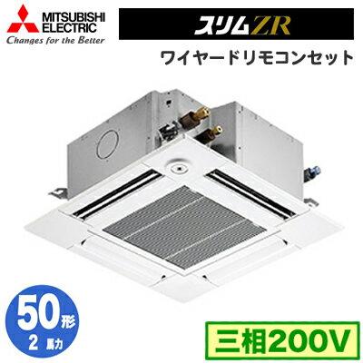 PLZ-ZRMP50GFV (2馬力 三相200V ワイヤード) 三菱電機 業務用エアコン 4方向天井カセット形<コンパクトタイプ> スリムZR(人感ムーブアイ) シングル50形