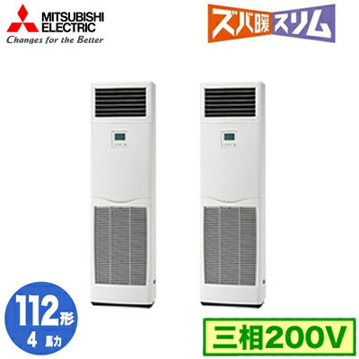PSZX-HRMP112KV (4馬力 三相200V) 三菱電機 業務用エアコン 床置形 ズバ暖スリム 同時ツイン112形