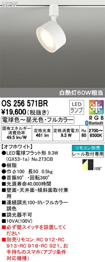 天井照明, スポットライト・ライティングシステム  CONNECTED LIGHTING LEDLC-FREE RGB Bluetooth 60WOS256571BR