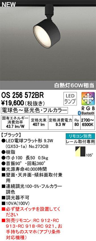 天井照明, スポットライト・ライティングシステム  CONNECTED LIGHTING LEDLC-FREE RGB Bluetooth 60WOS256572BR