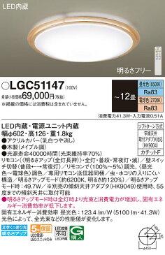 LGC51147LEDシーリングライト 12畳用 調光・調色タイプ 居間・リビング向け 天井照明Panasonic 照明器具 【〜12畳】