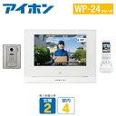 WP-24Aアイホン スマートフォン連動テレビドアホンセットカメラ付玄関子機+モニター付親機+モニター付ワイヤレス子機WP-24シリーズ 最