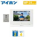 WP-24Bアイホン スマートフォン連動テレビドアホン ワイヤレス子機なしセットカメラ付玄関子機+モニター付親機WP-24シリーズ 最大設置