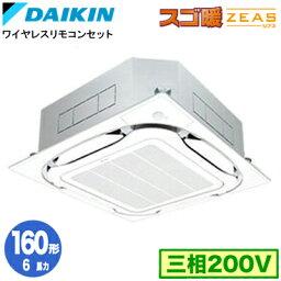 SDRC160BNF (6馬力 三相200V ワイヤレス)ダイキン 業務用エアコン 天井埋込カセット形 S-ラウンドフロー エコパネル仕様 <センシング> シングル160形 スゴ暖ZEAS