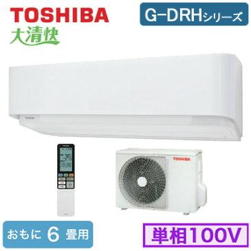 RAS-G225DRH(W) (おもに6畳用)ルームエアコン 東芝 大清快 G-DRHシリーズ 2020年モデル 単相100V 室内電源 住宅設備用 取付工事費別途