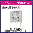 パナソニック Panasonic インテリア形換気扇 居室・店舗・事務所用給気・排気切換式 引きひも連動式シャッター ルーバー組み合わせFY-25VE5/43