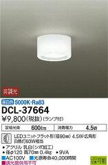 【1万円以上お買い上げで送料無料!】大光電機 住宅用照明器具DECOLED'S LED小型シーリングラ...