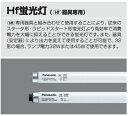 パナソニック Panasonic ランプ直管蛍光灯 Hf蛍光灯 32形...