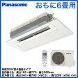 パナソニック Panasonic 住宅用ハウジングエアコン天井ビルトインエアコン<1方向タイプ>XCS-B221CC2/S (おもに6畳用)